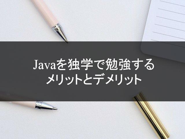 【プロが徹底分析】初心者がJavaを独学で勉強するメリットとデメリットのアイコン