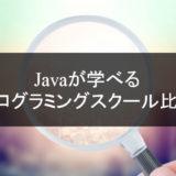 【プロおすすめあり】Javaが学べるプログラミングスクール比較の案件