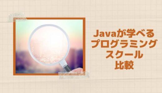 初心者でもJavaが身につくプログラミングスクール比較のサムネイル