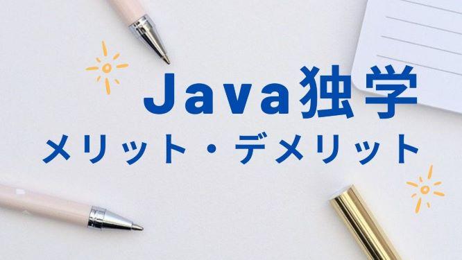 【デメリット多数】初心者がJavaを独学で勉強するメリットとデメリットのサムネイル