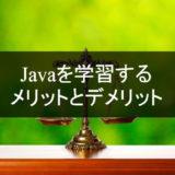 Javaを学習するメリットとデメリットのアイコン画像