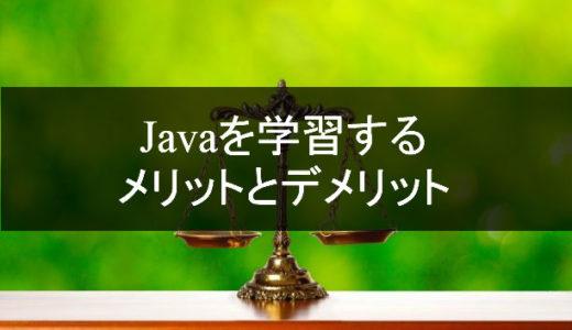 【3分で分かる】Javaを学習するメリットとデメリットを初心者のために簡単解説!
