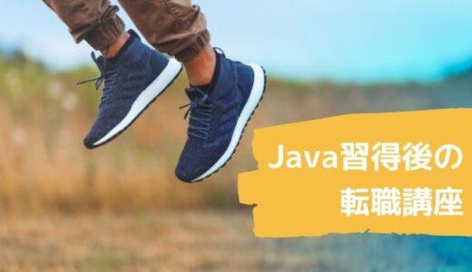【Java習得後の転職講座】初心者のためにシステムエンジニアへの転職方法を徹底解説のサムネイル