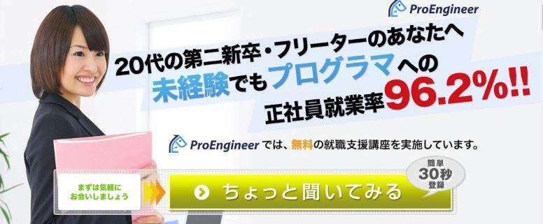 プログラマカレッジのホームページ