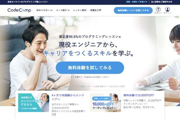 CodeCampのホームページ