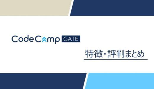 CodeCampGateの特徴・評判|無料受講相談の申込方法も解説
