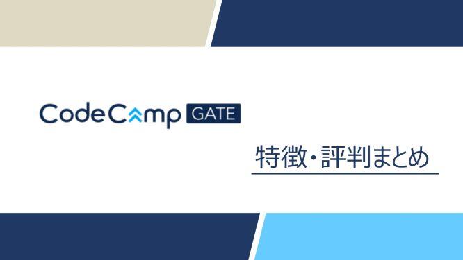 CodeCampGateの特徴・評判のアイコン画像