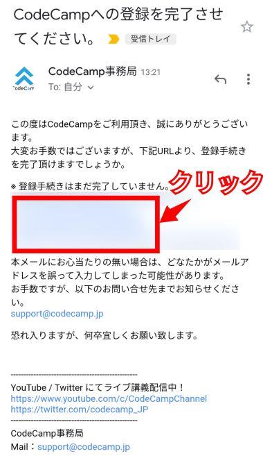 CodeCampGateの無料受講相談の申し込み方法