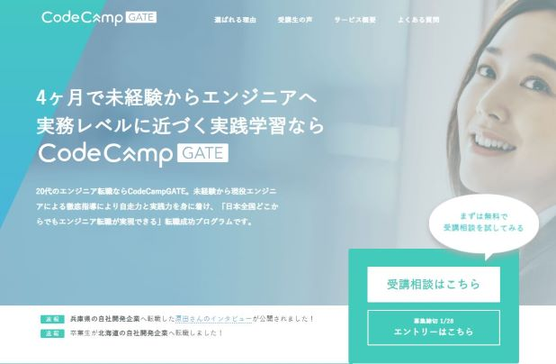CodeCampGateのホームページ