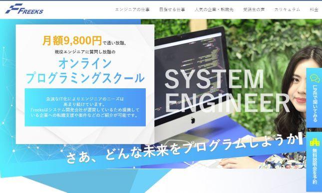 freeksのホームページ