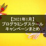 【2021年1月】プログラミングスクール10社のキャンペーン情報まとめのアイコン画像