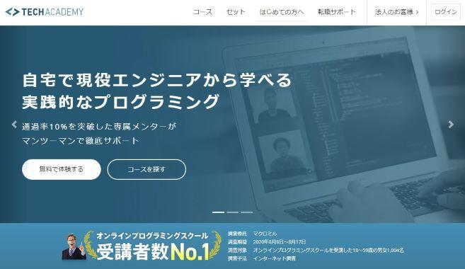 テックアカデミーのホームページ