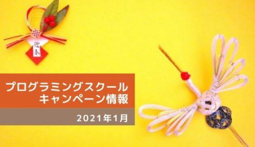 【2021年1月】プログラミングスクール10社のキャンペーン情報まとめ