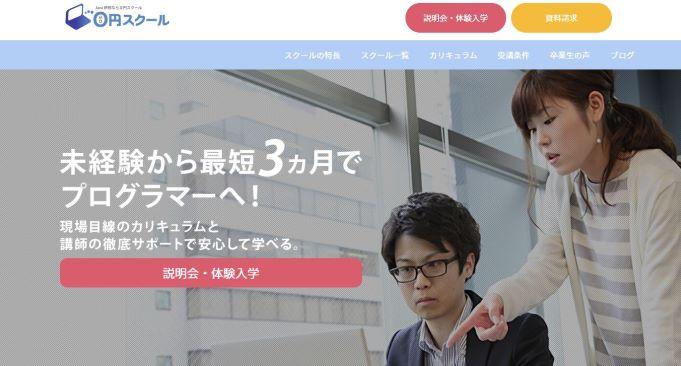 0円スクールのホームページ